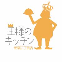 鎌倉野菜と美人しゃぶしゃぶ 王様のキッチン 新宿3丁目店