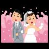 結婚とは何か?日本国憲法を元にして真面目に考えてみました。