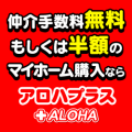 株式会社アロハプラス