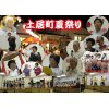 土居町夏祭り~(*'▽'*)♪