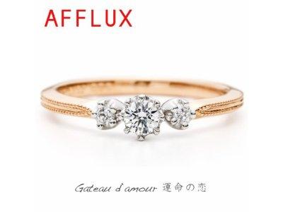 ゆびわ言葉:運命の恋 Gateau d'amour 婚約指輪【アフラックス】