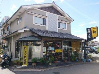 京菓子司  与楽本店
