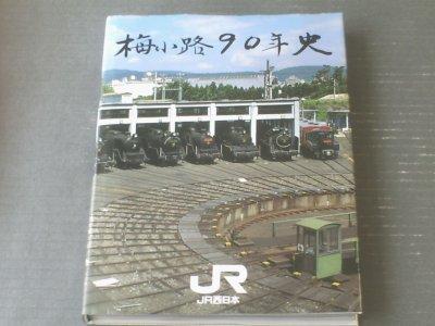 【梅小路90年史(西日本旅客鉄道)】ネコ・パブリッシング(平成16年初版)