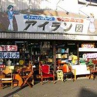 リサイクルショップ+アンティークショップ アイラン図 江別店