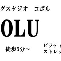 横浜桜木町パーソナルトレーニングスタジオCOPOLU