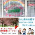 さくらリハビリ訪問看護ステーション 千葉県佐倉市