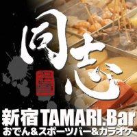 同志 新宿TAMARI.Bar