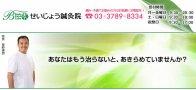 成城の鍼灸院 整体院 ボディバランス研究所 せいじょう鍼灸院