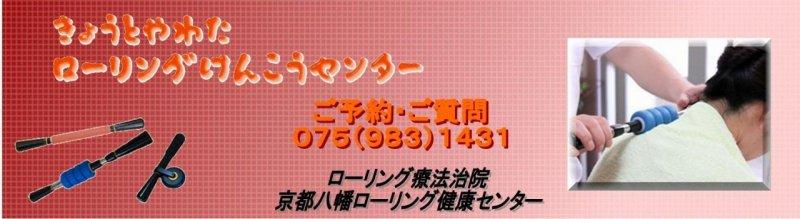 京都八幡ローリング健康センター