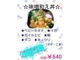『味噌和え丼』販売開始しまーす!