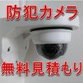 防犯カメラ・監視カメラ専門店|無料見積もりのSLS