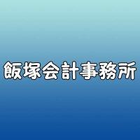 飯塚会計事務所