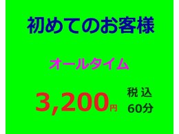 初めてのお客様 60分~¥3,200(税込)~ 毎日実施中!