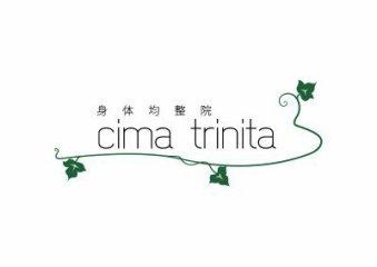 身体均整院 cima trinita(シーマトリニータ)