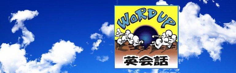 ワードアップ英会話 WORD UP ENGLISH CLASS