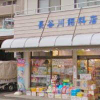 【地域一安いを目指すペット用品店】 長谷川飼料店