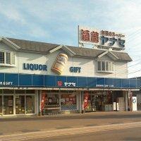 リカー&ギフト ヤナセ (株)ヤナセ
