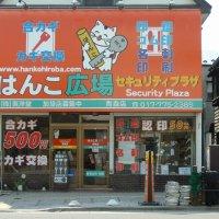はんこ広場 青森店