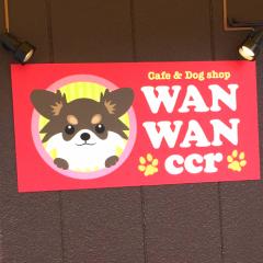 ドッグカフェ 大阪市城東区 DogCafe shop WAN WAN ccr