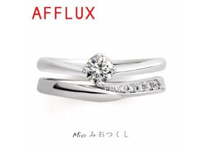 ゆびわ言葉:みおつくし Mio(ミオ)婚約指輪【AFFLUX】