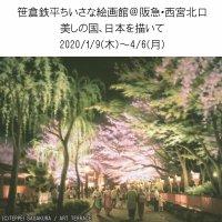笹倉鉄平ちいさな絵画館~画家・笹倉鉄平の個人美術館