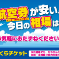 さくらチケット 長崎店