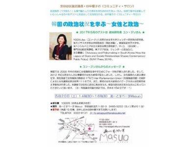 5/20(土)「コミュニティサロン」開催されました - 今回のゲストは、政治研究者のユン・ジゾさん