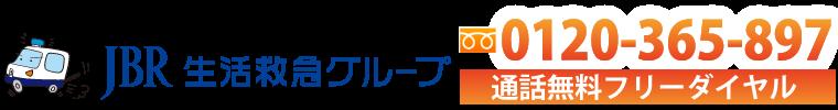 熊野市の給湯器トラブル対応!Rinnai(リンナイ)、NORITZ(ノーリツ)製品のガス・エコ給湯器(湯沸し器) 故障修理 交換 水漏れ 設置 取付工事 は JBR生活救急車
