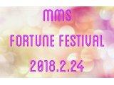 ★「MMSフォーチュンフェスティバル」★2018年2月24日 開催!@ MMS 幡ヶ谷