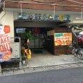 ここにも丼丸 平之町店
