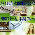 名古屋市のメガネ屋さん メガネ・アベール ~SSS級眼鏡認定士による技術に裏打ちされた安心サービス~