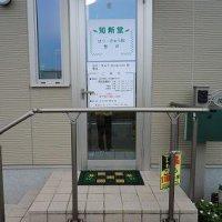 知新堂 (はり・きゅう院 整体)