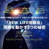 10/30(金)またまたイベント開催!おうし座の満月前夜・NEW LIFE体験会