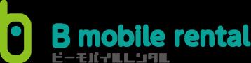 Bモバイルレンタル株式会社