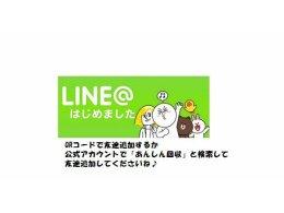 LINE@限定クーポン配布中♪