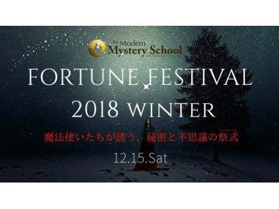 【12/15 (土)】「MMS フォーチュンフェスティバル」 in 幡ヶ谷!