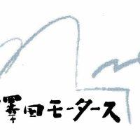 株式会社 澤田モータース
