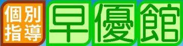実籾&東習志野の学習塾 個別指導「早優館」 (実籾・東習志野・八千代台・大久保・三山・作新台の学習塾)