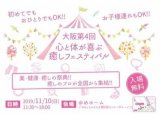 大阪 第四回 心と体が喜ぶ癒しフェスティバルに出展します!