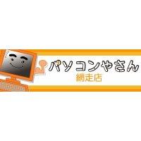 (網走パソコン) パソコンやさん 網走店
