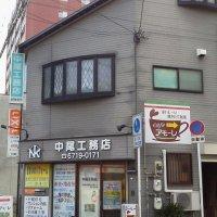 中尾工務店