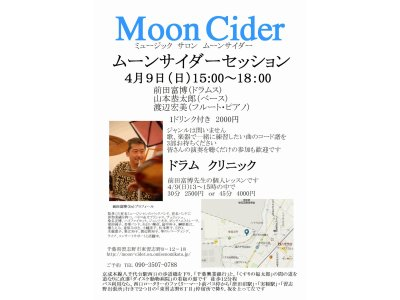4/9(日)15~18時 「Moon Cider セッション」