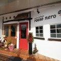 イタリアンレストラン rosso nero (ロッソネロ)