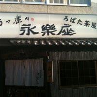 松阪市 居酒屋 永楽座