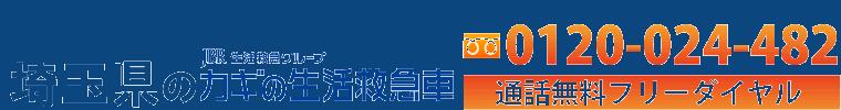 【カギのトラブル】埼玉県 全域対応 『 鍵開け 鍵交換 鍵修理 鍵作成 ドアノブ ドアクローザー交換・修理 』 東証一部 JBRグループ カギの生活救急車(埼玉県)