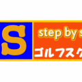 STEPBYSTEPゴルフスクール大阪