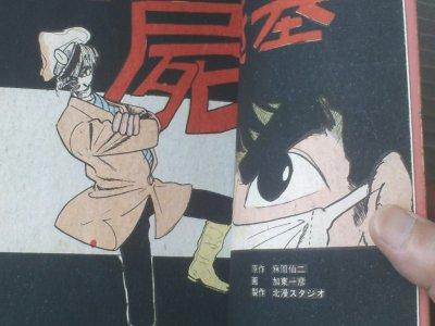 最近の仕入れ「貸本【怪談ブック12(モンキー・パンチ収録)】」