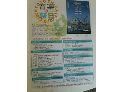 6/21(日)17:00~音楽の祭日