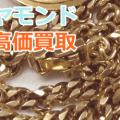 札幌の金買取、プラチナ、貴金属の高価買取ならゴールドラボ
