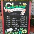 美容室 Clover 東林間